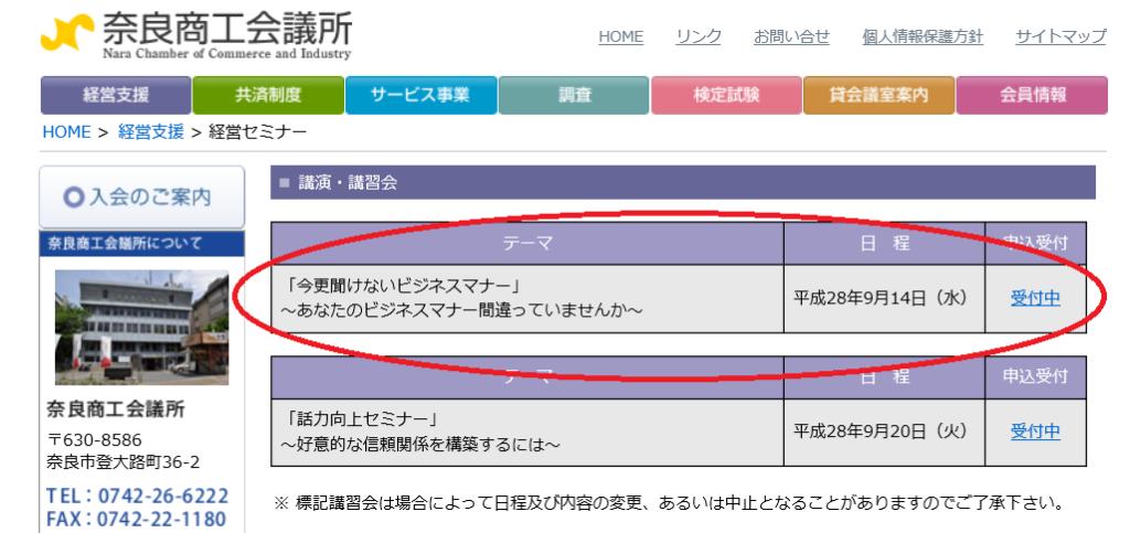 【お知らせ】奈良商工会議所でビジネスマナー講座を行います